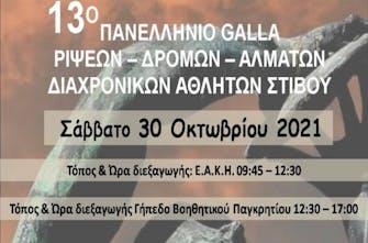Στις 30/10 το 13ο Πανελλήνιο Gala Ρίψεων–Δρόμων–Αλμάτων Διαχρονικών Αθλητών Στίβου