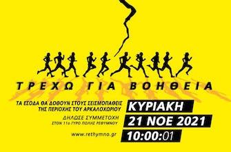 Ο 11ος γύρος του Ρεθύμνου με σύνθημα «Τρέχω για Βοήθεια» στηρίζει τους σεισμόπληκτους του Αρκαλοχωρίου