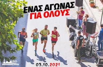 Ημιμαραθώνιος Κρήτης: Ανοίγουν οι εγγραφές-Όσα ανακοινώθηκαν για τις συμμετοχές