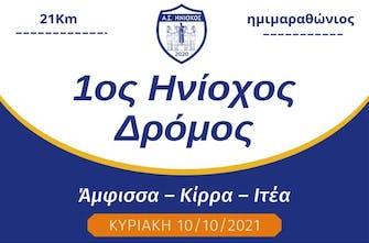 Στις 10 Οκτωβρίου ο «1ος Ηνίοχος Δρόμος» με ημιμαραθώνιο και αγώνα 5χλμ