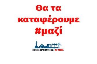Ο Ημιμαραθώνιος Κρήτης δίνει την αφορμή για στήριξη στους σεισμόπληκτους