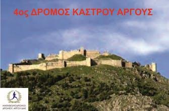 Στις 29 Αυγούστου ο 4ος Δρόμος Κάστρου Άργους