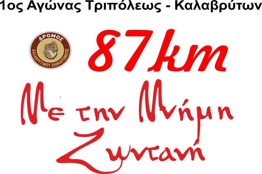 Εκκίνηση στην Τρίπολη και τερματισμός στα Καλαβρυτα στον 1ο αγώνα «με τη μνήμη ζωντανή»