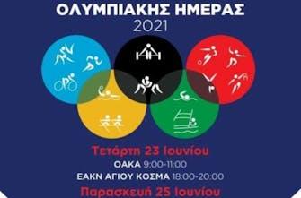 Ολυμπιονίκες, Παραολυμπιονίκες και σπουδαίοι αθλητές στη γιορτή του ΕΑΚΗ