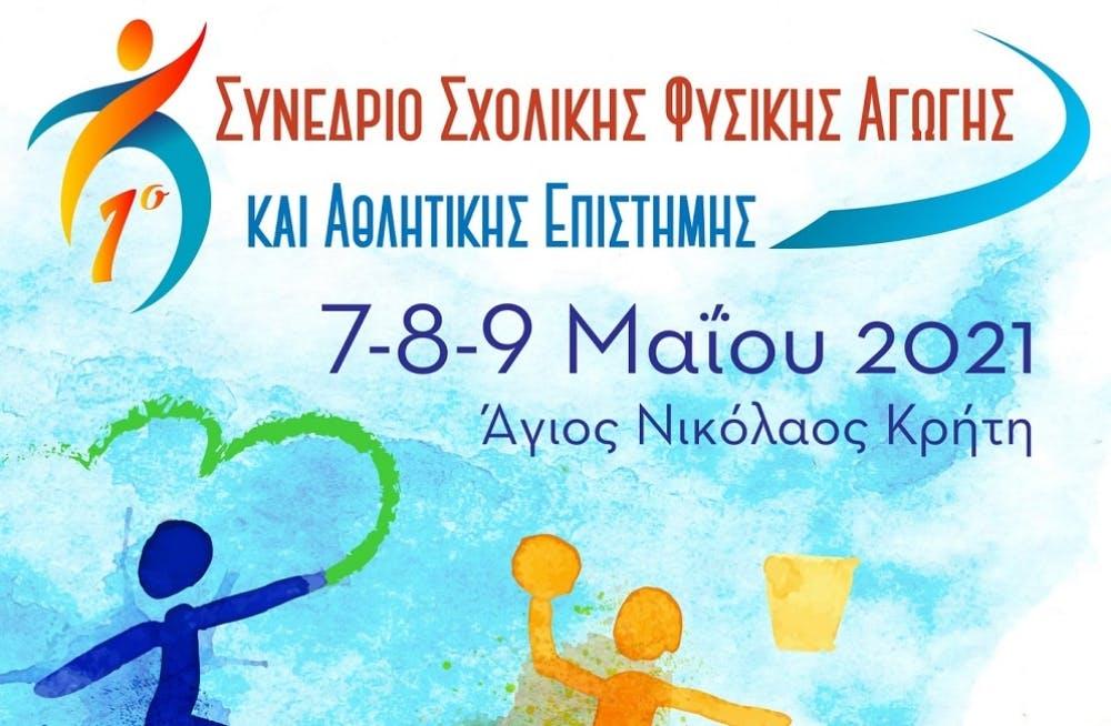 Τριήμερο Συνέδριο Σχολικής Φυσικής Αγωγής και Αθλητικής Επιστήμης στον Άγιο Νικόλαο