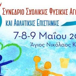 Με μεγάλη συμμετοχή συνεχίζεται το Συνέδριο Σχολικής Φυσικής Αγωγής και Αθλητικής Επιστήμης