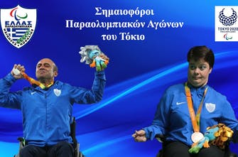 Κωνσταντινίδης και Ντέντα οι σημαιοφόροι της Ελληνικής Παραολυμπιακής Ομάδας