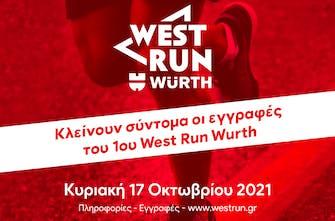 «Κλείνουν» την Κυριακή 10/10 οι εγγραφές στο 1o West Run Würth