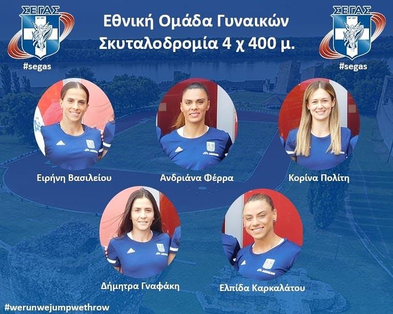 Δεύτερη η ομάδα τα 4Χ400 γυναικών