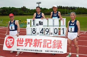 Νέο παγκόσμιο ρεκόρ στη σκυταλοδρομία άνω των 90 ετών από τέσσερις Ιάπωνες! (Vid)