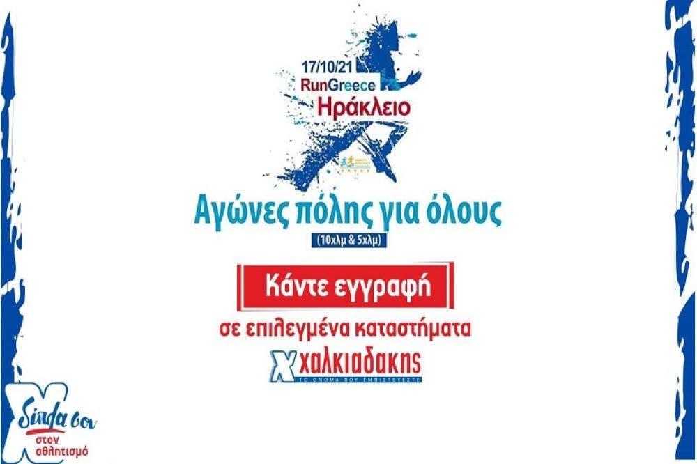 Συμμετοχή στο RUN GREECE Ηράκλειο στις 17/10 με ονοματεπώνυμο μέχρι και την Τετάρτη 6/10