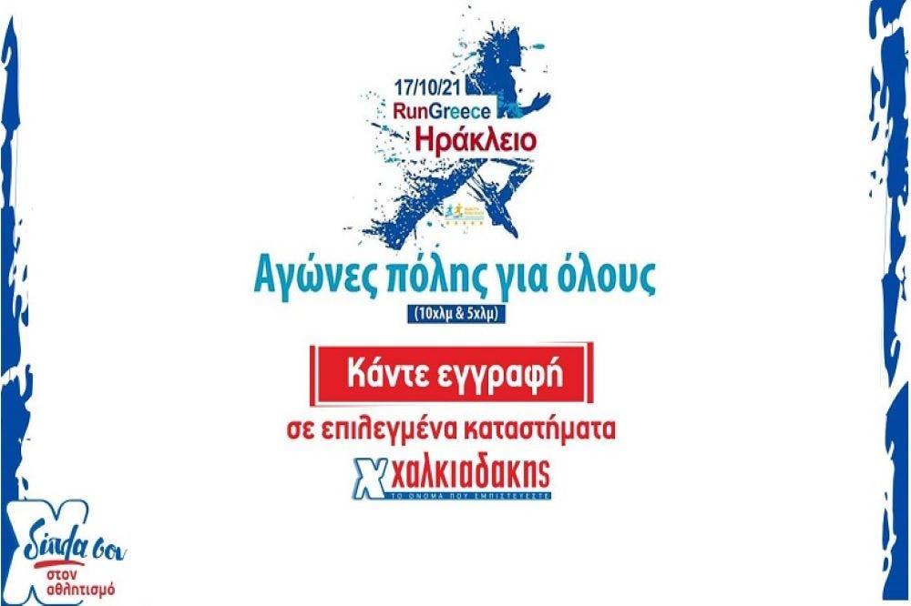 Run Greece και Super Market Χαλκιαδάκης: «Φέτος, τρέχουμε για τους άλλους»! (Vid)