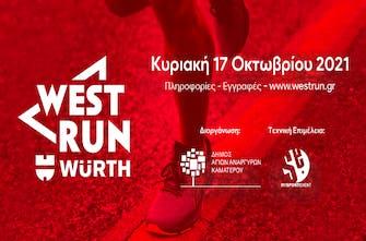 Το 1ο West Run Würth αποτελεί το νέο δρομικό γεγονός της Αθήνας