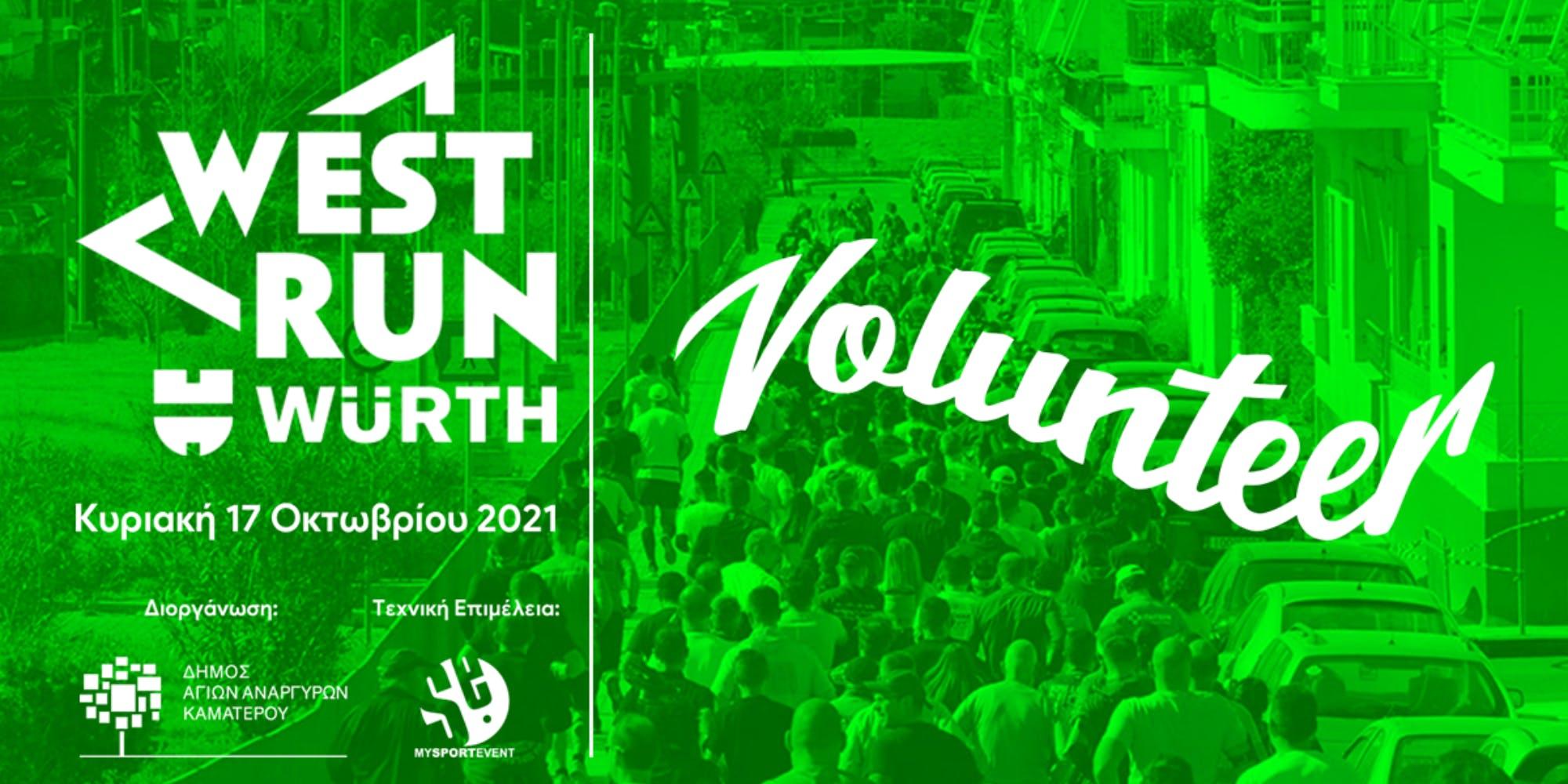 Γίνε εθελοντής στο 1ο West Run Würth και ζήσε το από… μέσα!