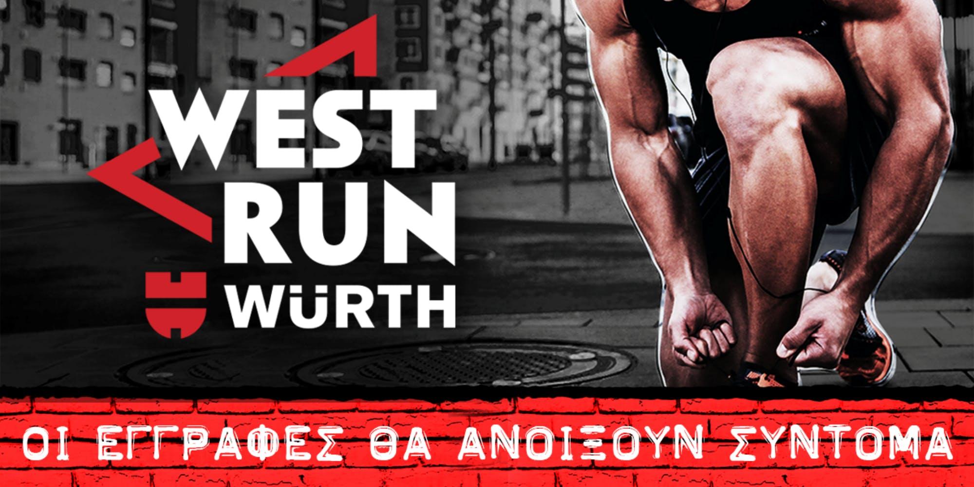 Ανοίγουν σύντομα οι εγγραφές του 1oυ West Run Würth