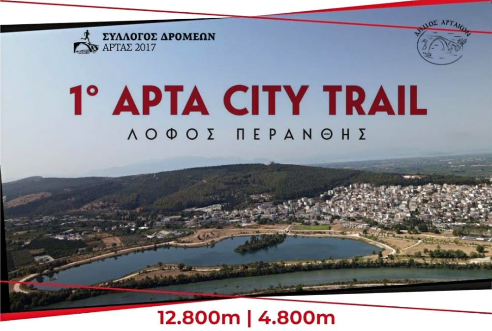 Έγιναν γνωστές οι λίστες εκκίνησης για το 1ο Arta City Trail