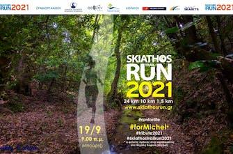 Την Κυριακή 19 Σεπτεμβρίου το Skiathos Trail Run 2021!