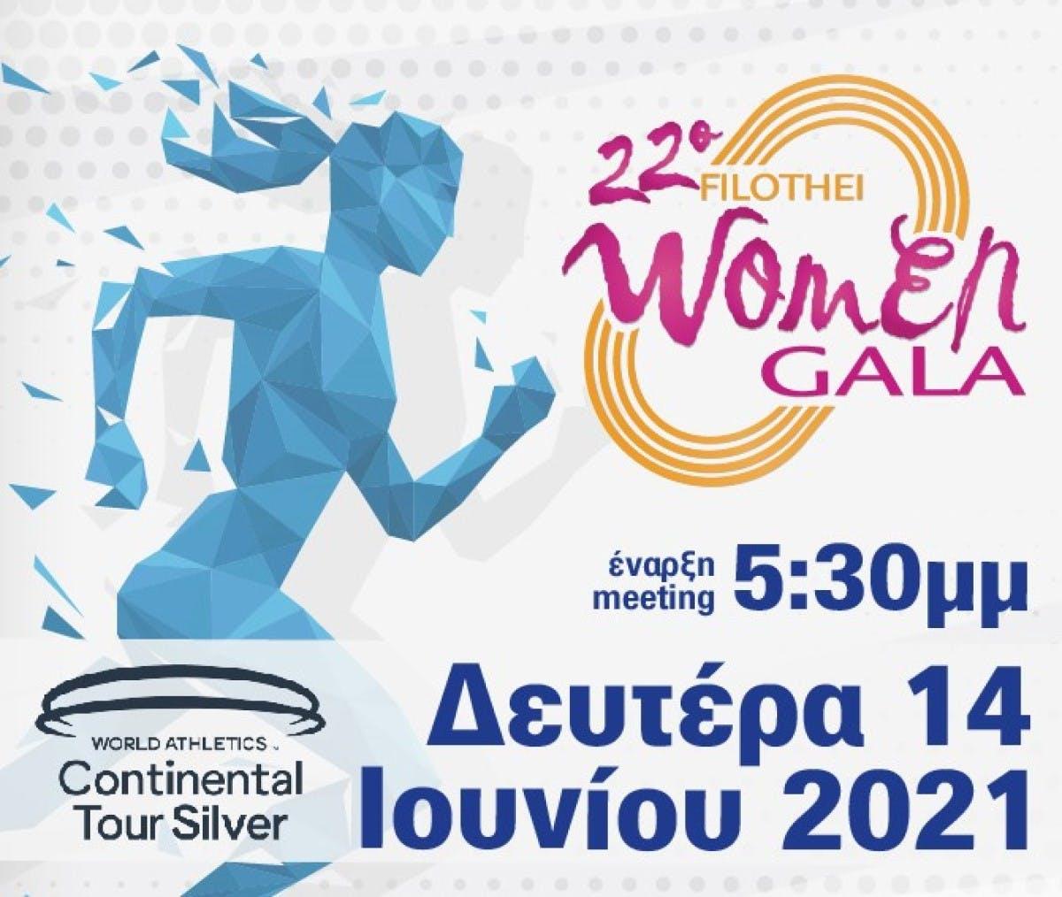 Με κορυφαίες συμμετοχές το 22ο Filothei Women Gala